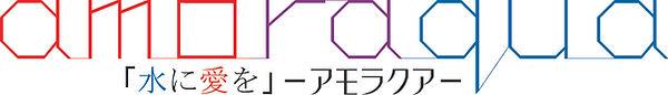 アモラクアロゴ.jpg