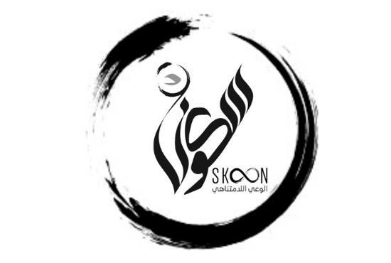 Zen Skoon