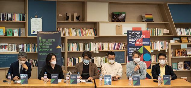 201017_4,5차아시아청년주거국제콘퍼런스_11.jpg
