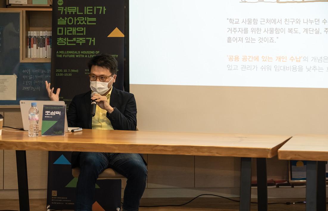 201017_4,5차아시아청년주거국제콘퍼런스_4.jpg