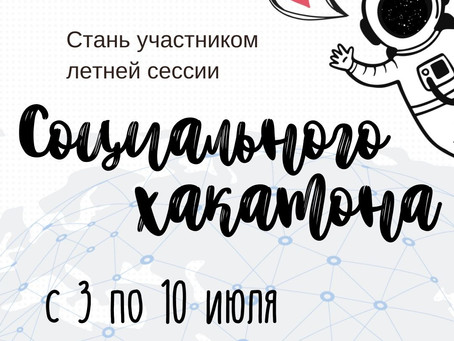PRO | ЛЕТНЮЮ СЕССИЮ ХАКАТОНА (ОНЛАЙН!)