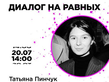 Диалог на равных с Татьяной Пинчук