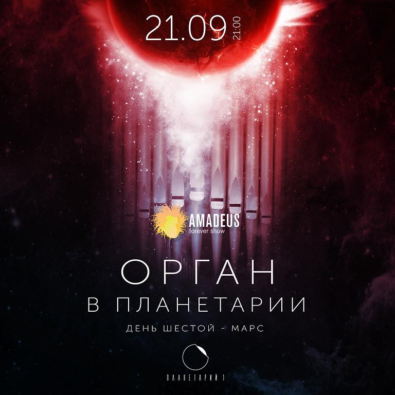 ОРГАН В ПЛАНЕТАРИИ 1. ДЕНЬ ШЕСТОЙ. МАРС