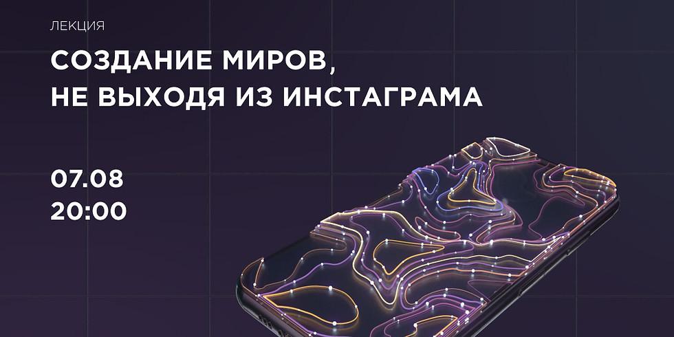 СОЗДАНИЕ МИРОВ, НЕ ВЫХОДЯ ИЗ ИНСТАГРАМА