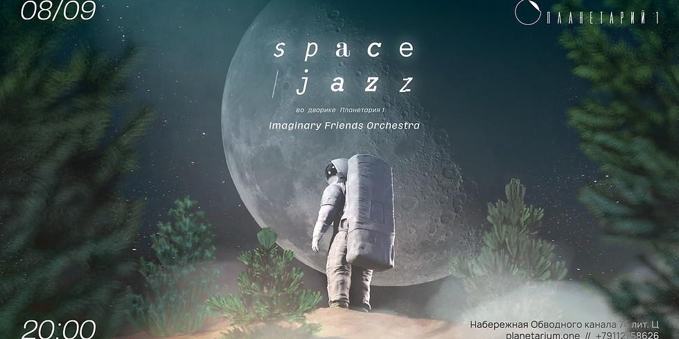 SPACE JAZZ ВО ДВОРИКЕ ПЛАНЕТАРИЯ 1