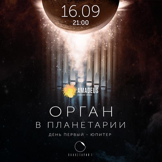 ОРГАН В ПЛАНЕТАРИИ 1. ДЕНЬ ПЕРВЫЙ. ЮПИТЕР