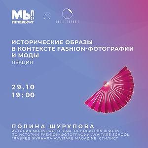 29.10_Shurupova_1080x1080.jpg