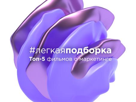 ТОП-5 ФИЛЬМОВ О МАРКЕТИНГЕ