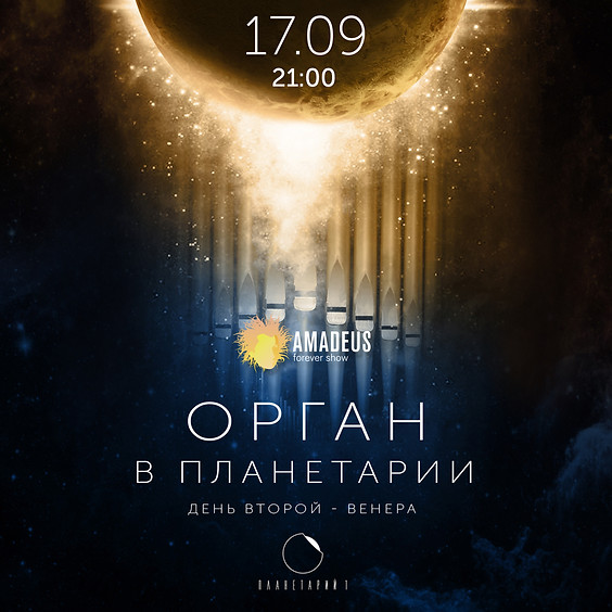 ОРГАН В ПЛАНЕТАРИИ 1. ДЕНЬ ВТОРОЙ. ВЕНЕРА