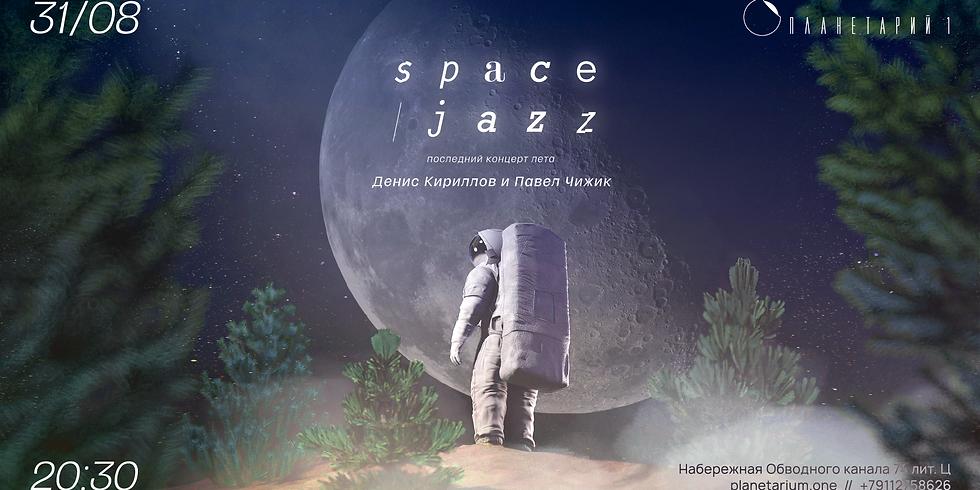 SPACE JAZZ: ПОСЛЕДНИЙ КОНЦЕРТ ЛЕТА ДЕНИС КИРИЛЛОВ И ПАВЕЛ ЧИЖИК
