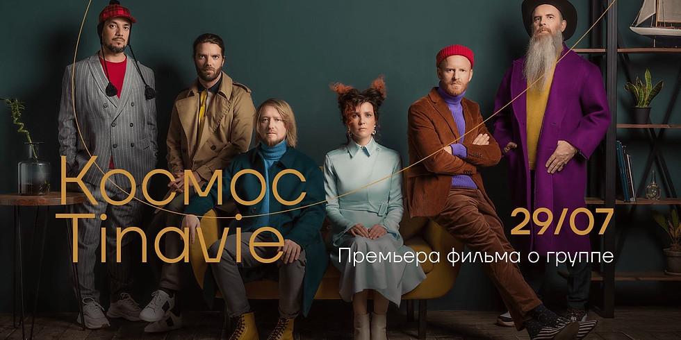 """Показ фильма: """"TINAVIE: KOCMOC"""""""