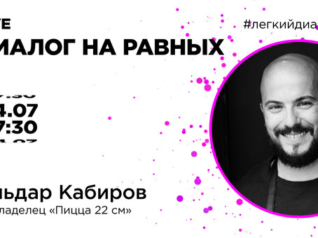 Диалог на равных с Эльдаром Кабировым