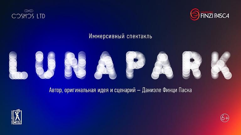 Иммерсивный спектакль LUNAPARK