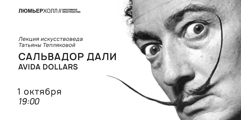 САЛЬВАДОР ДАЛИ. AVIDA DOLLARS
