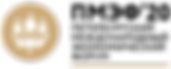 logo_spief2020_ru_Bl.png