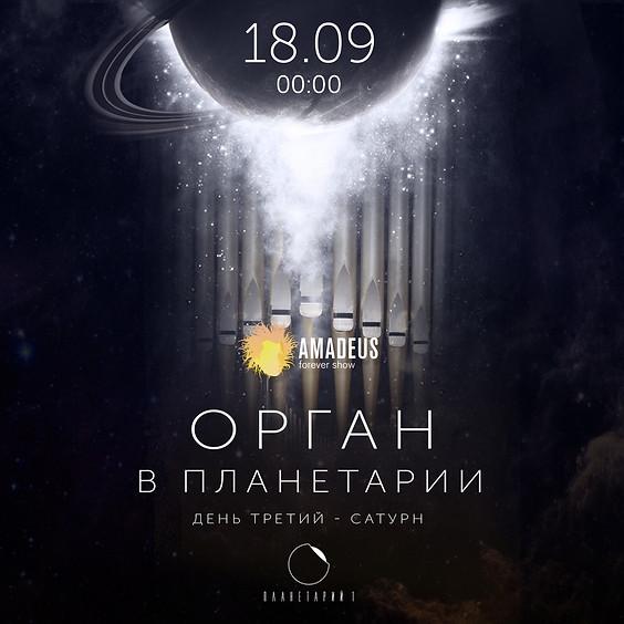 ОРГАН В ПЛАНЕТАРИИ 1. ДЕНЬ ТРЕТИЙ. САТУРН