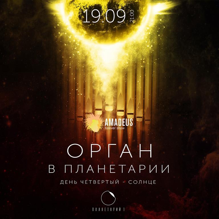 ОРГАН В ПЛАНЕТАРИИ 1. ДЕНЬ ЧЕТВЁРТЫЙ. СОЛНЦЕ