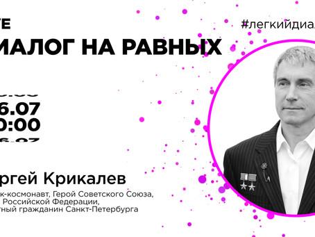 Диалог на равных с Сергеем Крикалевым