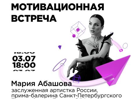 Встреча с  заслуженной артисткой России, примой-балериной Санкт-Петербургского  Театра Бал
