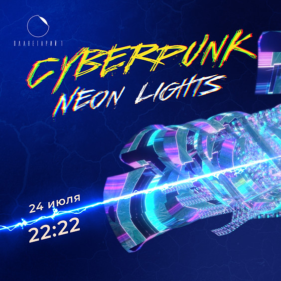 CYBERPUNK: NEON LIGHTS
