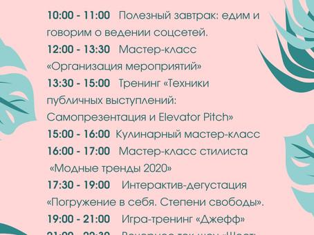 Онлайн-фестиваля «Всё по плану А»