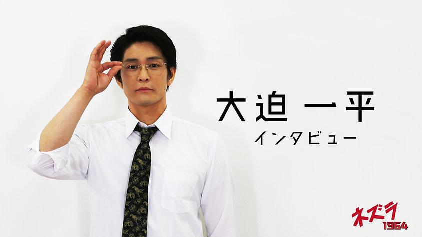 インタビューネズラ2.jpg