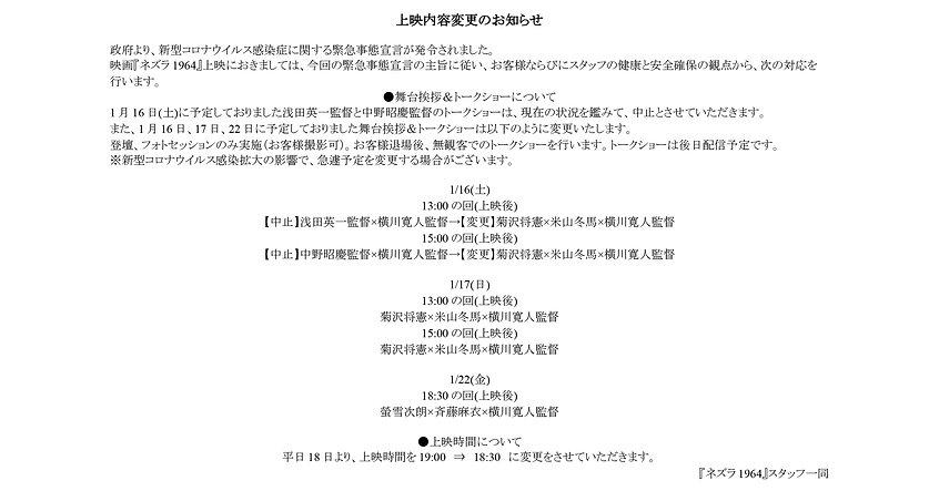 上映内容変更.jpg