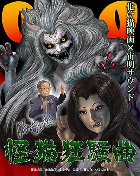 怪猫ポスター0825a.jpg