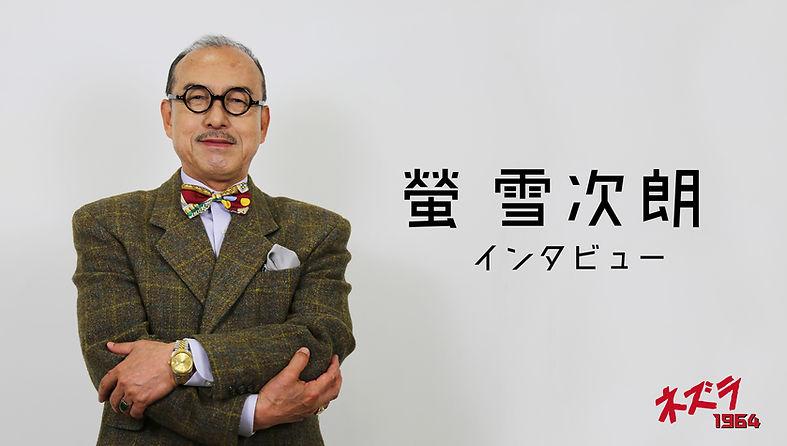 インタビューネズラ1.jpg