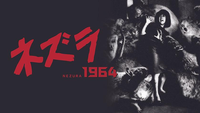 nezura1964pos3.jpg