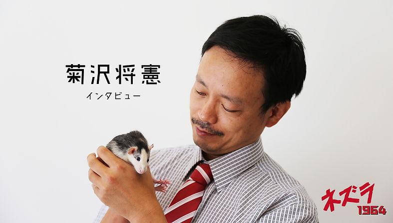 kikuzawainnta.jpg