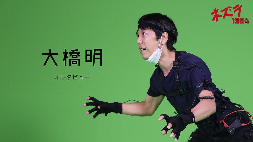 akiraohhashi.jpg