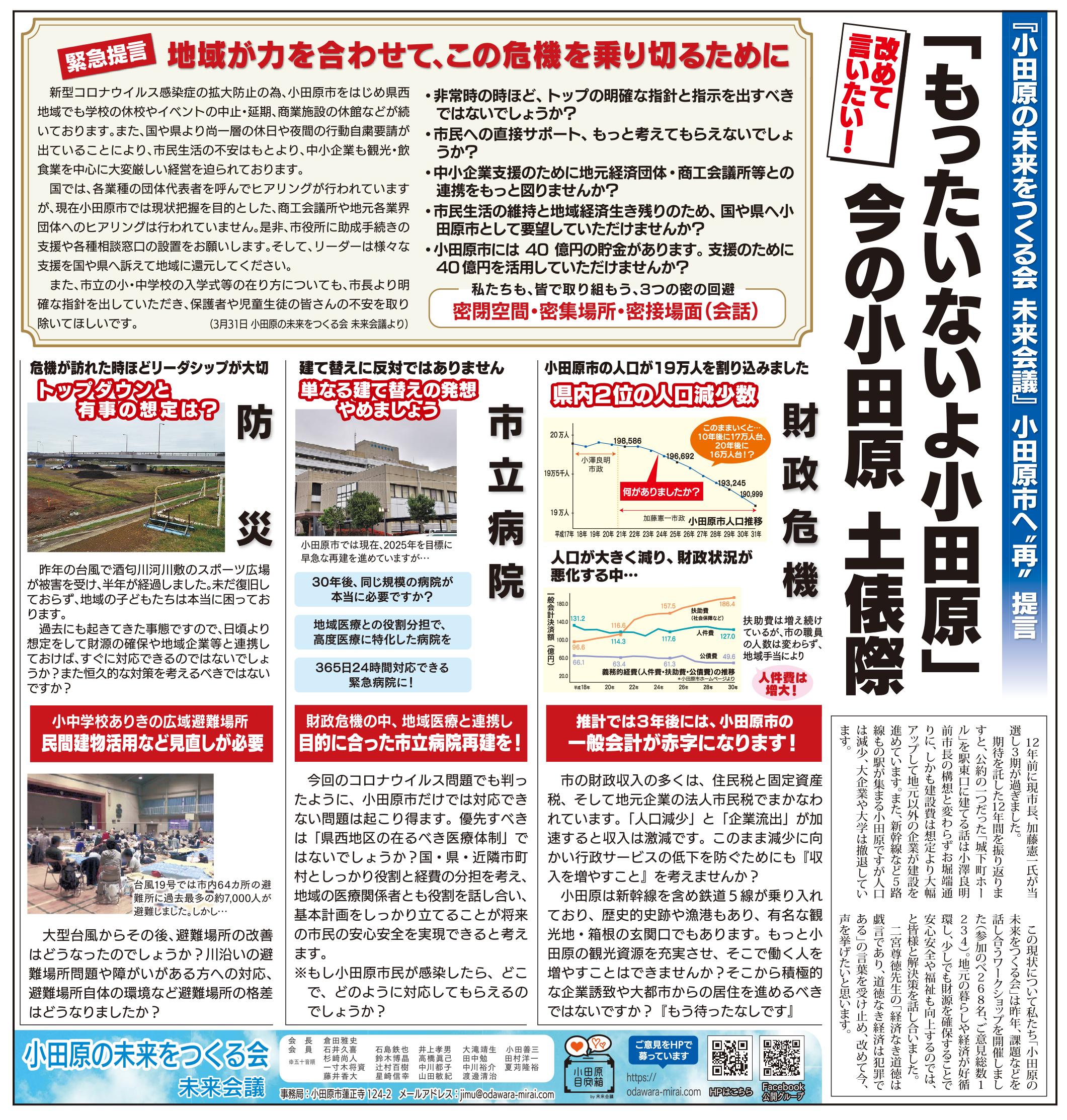 タウンニュース2020年4月4日号