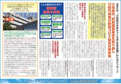 神静民報2020年4月24日号