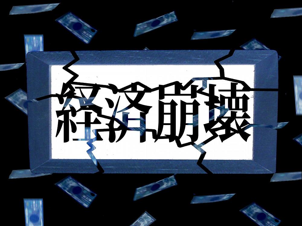 小田原市も経済破綻!?