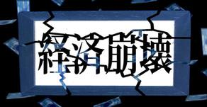 このまま行くと小田原市も経済破綻!?