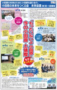 タウンニュース1123号.jpg