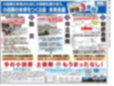 タウンニュース1130号.jpg