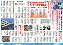 神静民報2020年8月28日号