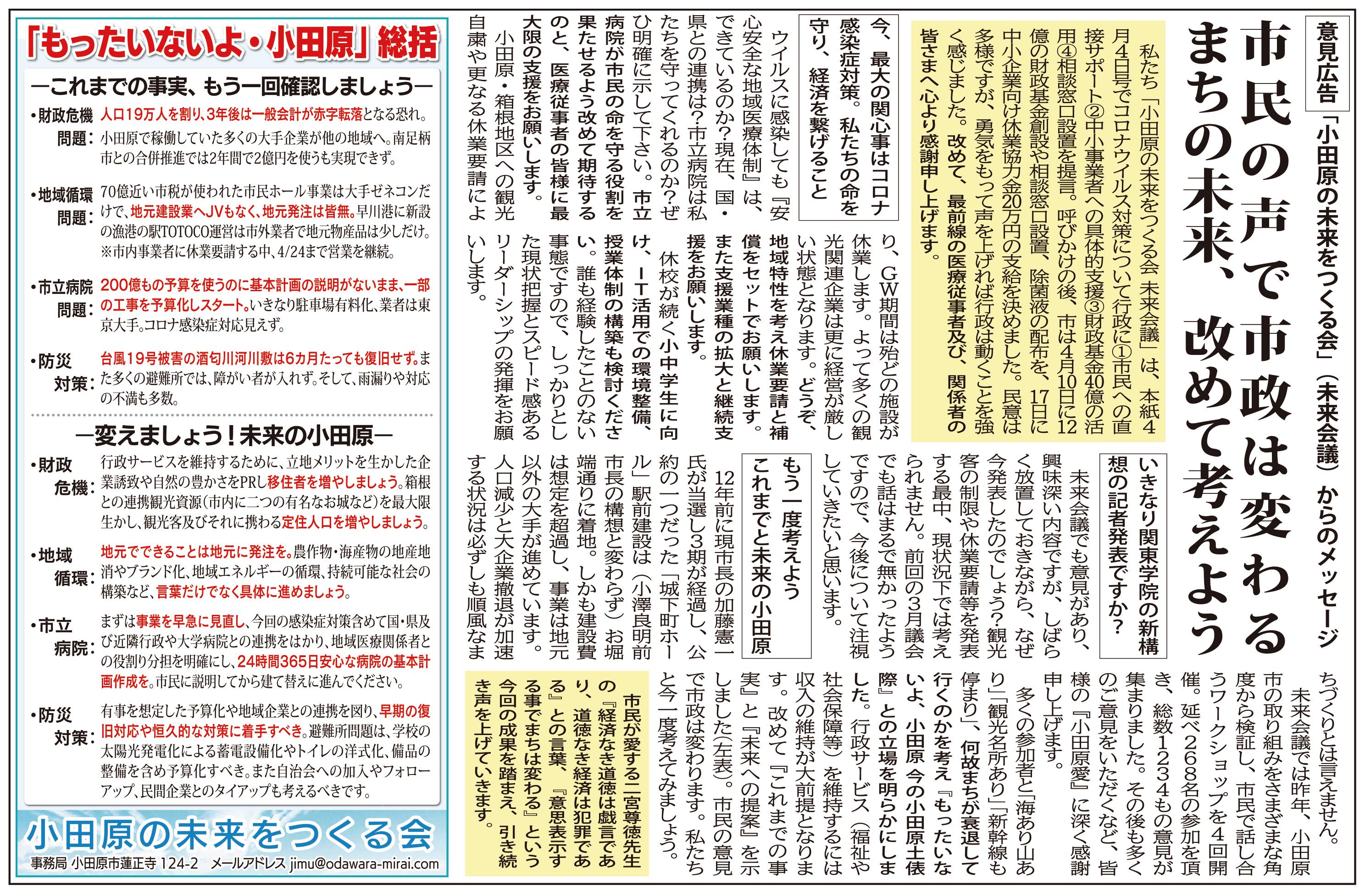 タウンニュース2020年5月2日号