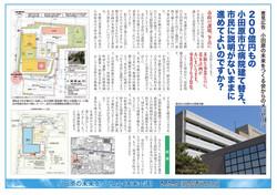 神静民報2020年3月27日号