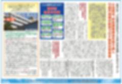 未来をつくる会様  修正3.jpg