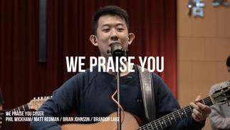 We Praise You - Matt Redman - Cover