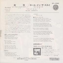 Black Sabbath - Am I Going Insane (Radio) / Hole In The Sky - Japan - Vertigo SFL-2142- 1975 - Back