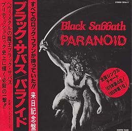 Black Sabbath - Paranoid / Snowblind - Japan - NEMS SPO6-5 - 1980 - Front