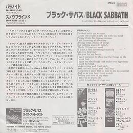 Black Sabbath - Paranoid / Snowblind - Japan - NEMS SPO6-5 - 1980 - Back
