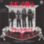 Black Sabbath - Neon Knights / Children Of The Sea - Japan - Vertigo 7PP5 - 1980 - Front
