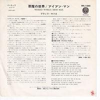 Black Sabbath - Iron Man - Japan