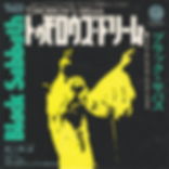Black Sabbath - Tomorrow's Dream / Laguna Sunrise - Japan - Vertigo SFL-1744 - 1972 - Front
