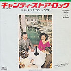 Led Zeppelin Candy Store Rock / Royal Orleans Swan Song P-35-N Japan 1976 EX-/EX- €20